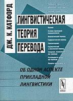 Дж. К. Катфорд Лингвистическая теория перевода. Об одном аспекте прикладной лингвистики