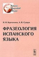 Н. Н. Курчаткина, А. В. Супрун Фразеология испанского языка