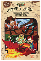 Гравіті Фолз Діппер і Мейбл І прокляті скарби піратів часу Disney