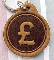 Брелок кожаный Фунт Стерлингов, Pound sterling, фото 1
