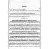 Зошит для поточного та тематичного оцінювання Українська мова та література 8 клас Авт: Черсунова Н. Вид: ПЕТ, фото 3