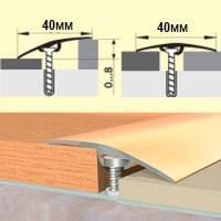Порог для пола алюминиевый 40мм, 4см, 15А, скрытый монтаж, длина: 0,9м; 1,80м; 2,7м, ламинированные, крашеные.