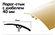 Порог для пола алюминиевый 40мм, 4см, 15А, скрытый монтаж, длина: 0,9м; 1,80м; 2,7м, ламинированные, крашеные., фото 6