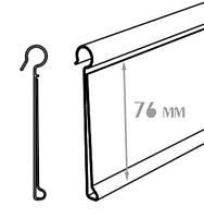 Б/у Ценникодержатель на корзины из металлических прутьев, высота 76 мм, длина 985 мм, прозрачный