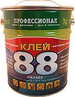 Клей Химик-Плюс 88 CR2402 2.3 кг - 3 л. (клей неопреновый)