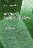 Л. Л. Нелюбин Введение в технику перевода