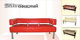 Офісний диванчик Тонус Sentenzo 140х60 см з підлокітниками коричневий кожзам, фото 3