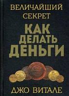 «Величайший секрет как делать деньги» Витале Д.