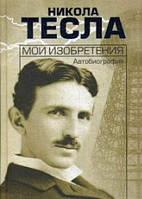 «Мои изобретения. Автобиография » Тесла Н.