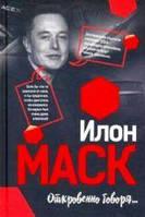 «Илон Маск: Откровенно говоря... »