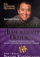«Квадрант денежного потока  » Кийосаки Р.