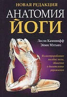 «Анатомия йоги» Каминофф Л.