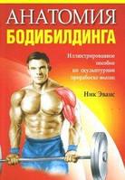 «Анатомия бодибилдинга» Эванс Н.