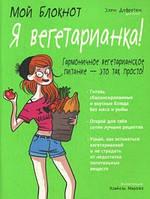 «Мой блокнот. Я вегетарианка! » Дефретен Э.