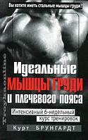 «Идеальные мышцы груди и плечевого пояса  » Брунгардт К.