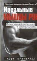 «Идеальные мышцы рук  » Брунгардт К.