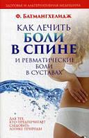 «Как лечить боли в спине и ревматические боли в суставах » Батмангхелидж Ф.