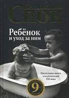 «Ребенок и уход за ним  » Спок Б.(переработка-Нидлмен Р.)