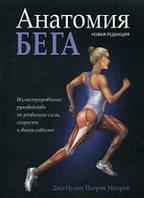«Анатомия бега » Пулео Джо