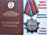 Орден Дружбы народов с документом Оригинал Эмаль Серебро 925 проба, фото 3
