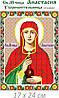 Св.Анастасия Узорешительница