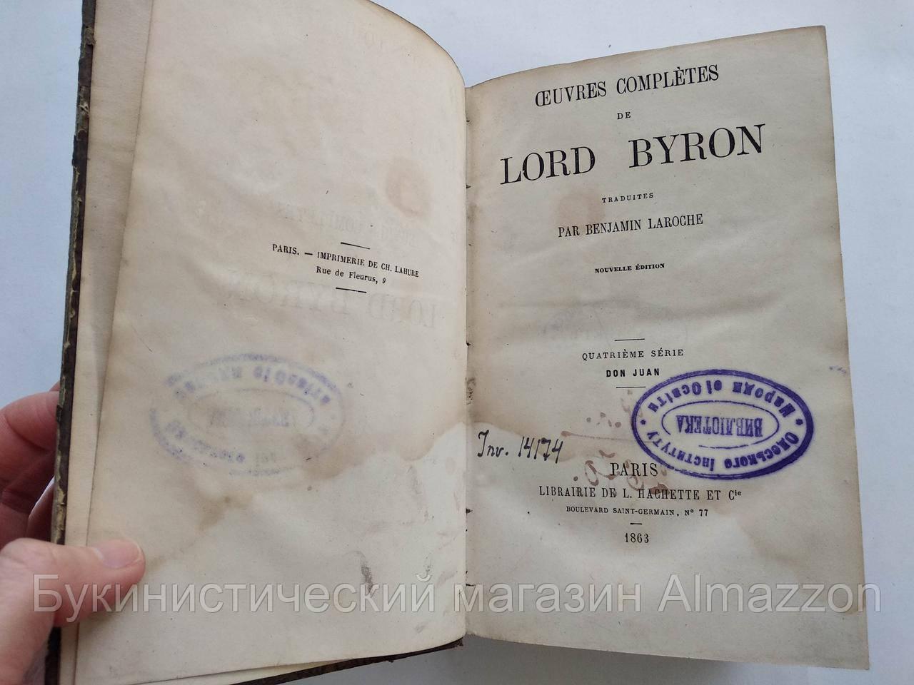 1863 Байрон Lord Byron Don Juan Дон Жуан 4-й том