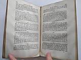 1863 Байрон Lord Byron Don Juan Дон Жуан 4-й том, фото 5