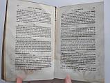 1863 Байрон Lord Byron Don Juan Дон Жуан 4-й том, фото 7