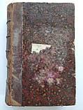1863 Байрон Lord Byron Don Juan Дон Жуан 4-й том, фото 2