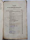 1863 Байрон Lord Byron Don Juan Дон Жуан 4-й том, фото 8