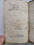1863 Байрон Lord Byron Don Juan Дон Жуан 4-й том, фото 9
