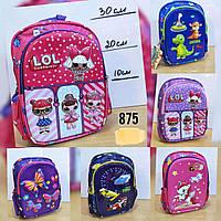 Детские текстильные рюкзачки для мальчиков и для девочек 20*30 см