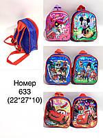 Детские текстильные рюкзачки для мальчиков и для девочек с героями мультфильмов 22*27 см