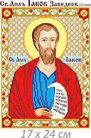 Св. апостол Иаков Заведеев
