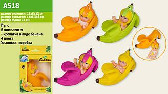 "Пупс маленький ""Banana"" A518 (144шт/2) 4 види, у кор. 16,5*11*4,7 см"