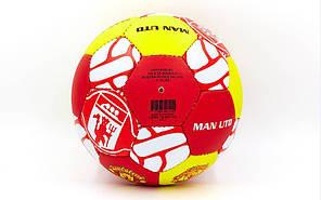 Мяч футбольный №5 Гриппи 5сл. MANCHESTER FB-0047-106 (№5, 5 сл., сшит вручную), фото 2