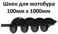 Шнек для мотобура 100мм х 1000мм