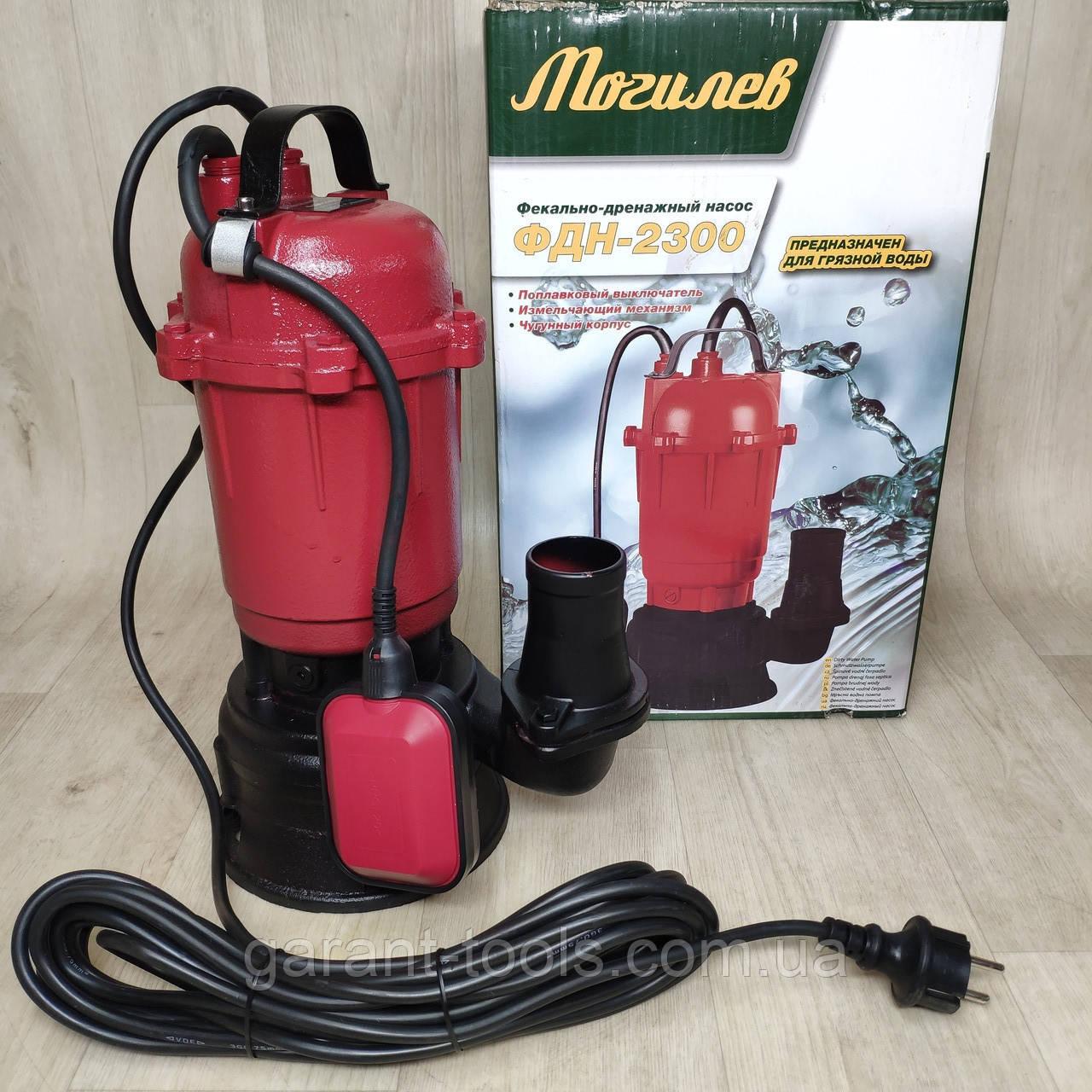Фекально-дренажный насос Могилёв ФДН-2300 для грязной воды с поплавком
