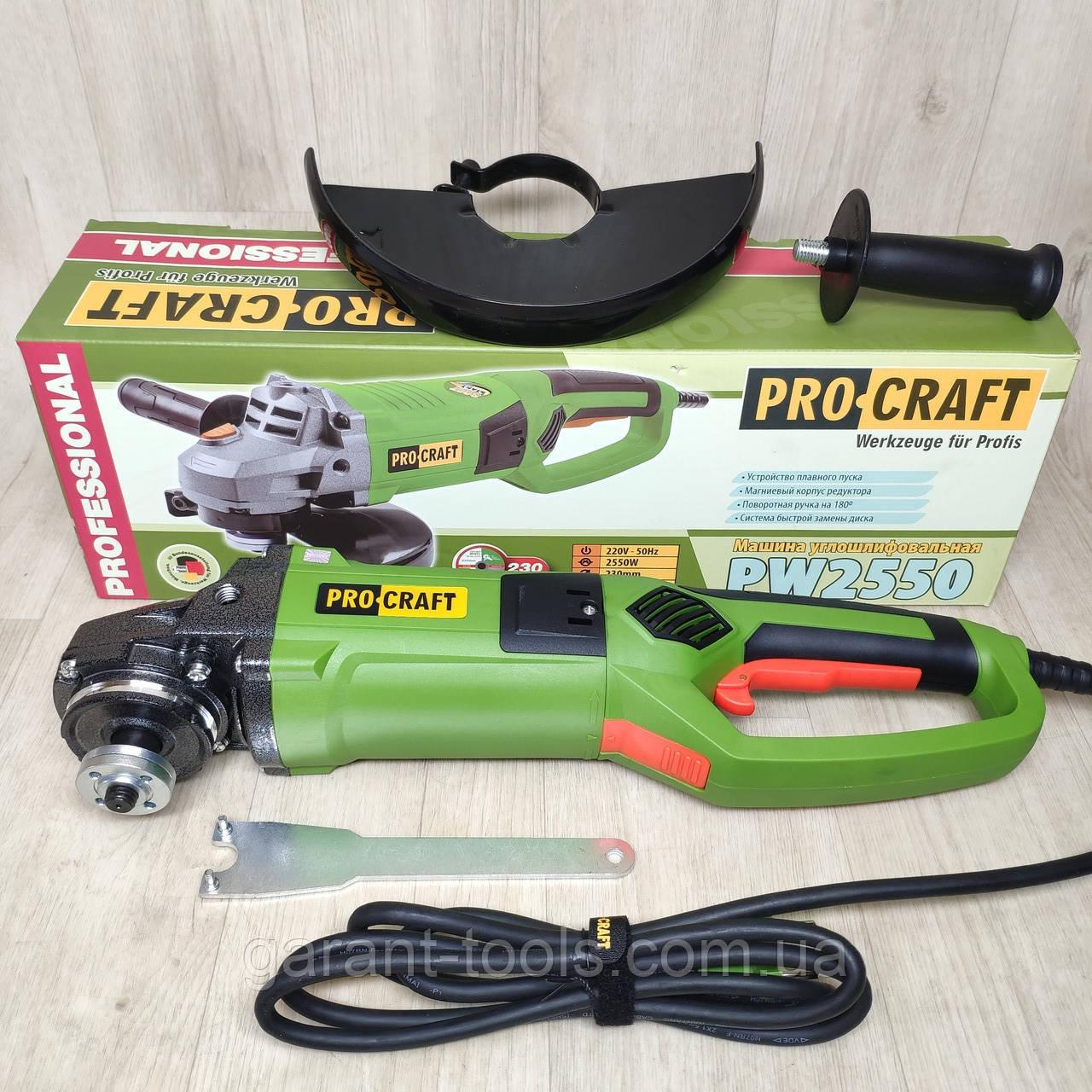 Болгарка PROCRAFT PW- 2550 230 ММ  С поворотной основной ручкой
