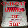 Удобрение сульфат цинка 1-водный и 7-водный