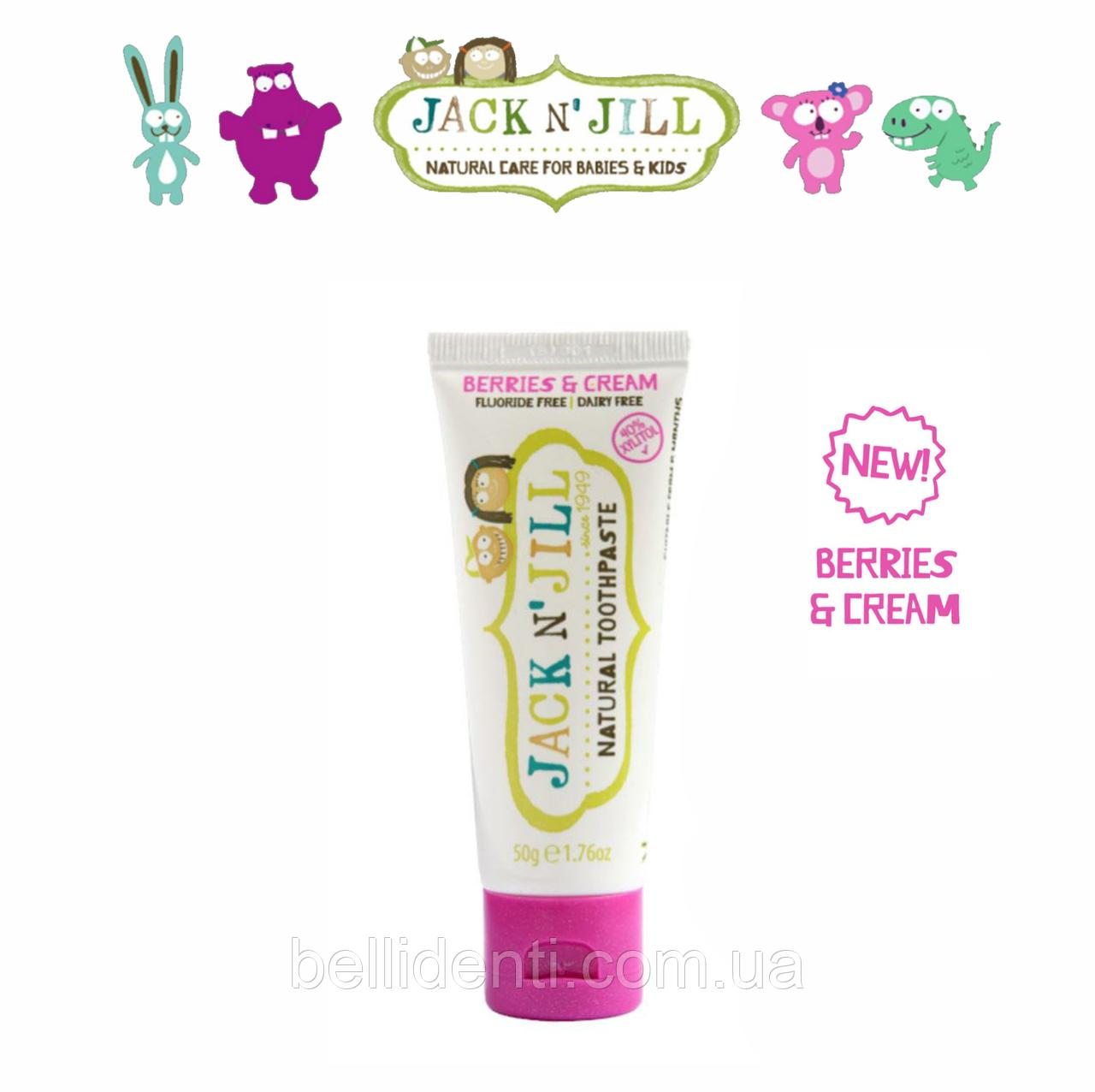 Натуральная зубная паста Jack N' Jill (с ягодно-сливочным вкусом) (50g)