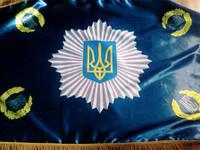 Прапор МВС Міністерства внутрішніх справ