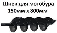 Шнек для мотобура 150мм х 800мм