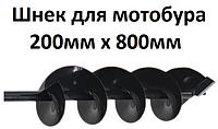 Шнек для мотобура 200мм х 800мм