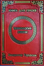 Технология жизни книга для героев Владимир Тарасов VIP издание