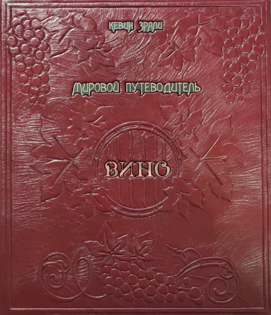 Вино мировой путеводитель VIP издание