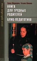 Блиц-педагогика. Книга для трудных родителей. Медведева, Т. Шишова.