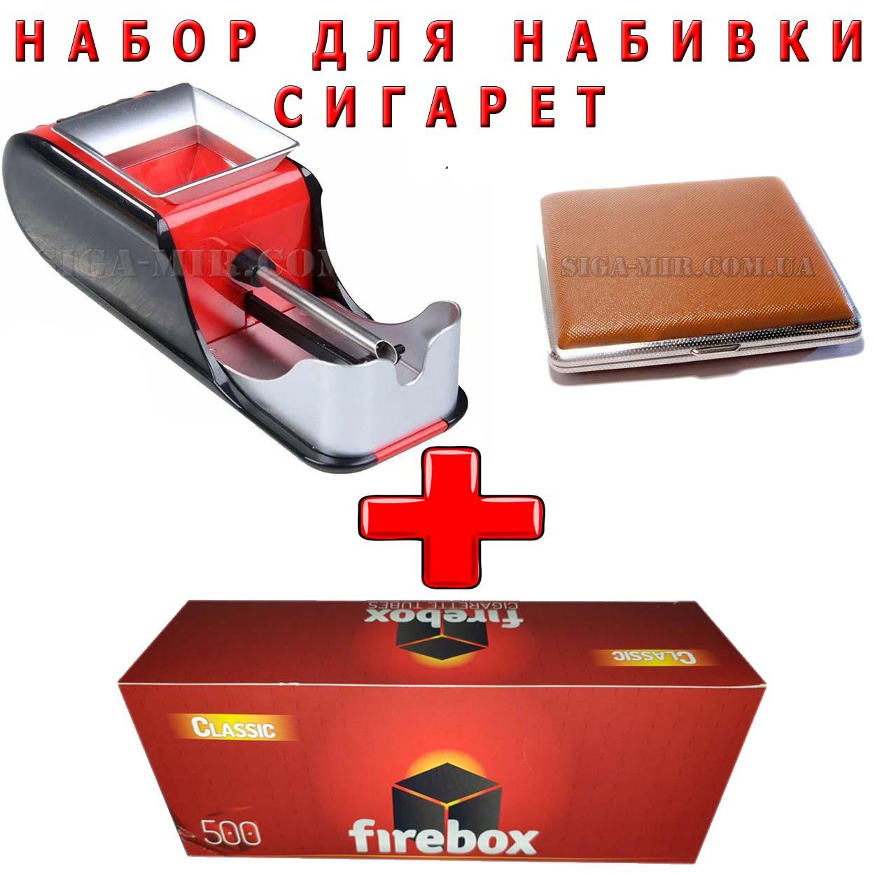 Электрическая Машинка Для Набивки Сигарет Gerui 2 + Сигаретные Гильзы 500 шт + Портсигар