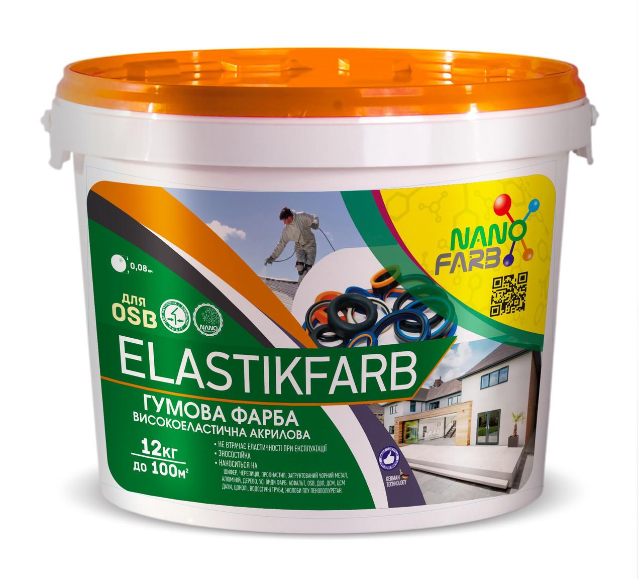 Резиновая краска Elastikfarbe Nano farb TR Base 12 кг
