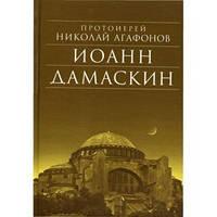 Иоанн Дамаскин. Протоиерей Николай Агафонов. Исторический роман